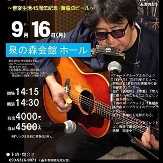 9月16日(月/祝日)山木康世 狛江ライブ