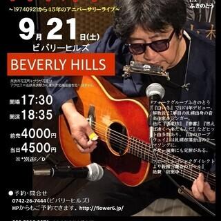 9月21日(土)山木康世 奈良ライブ