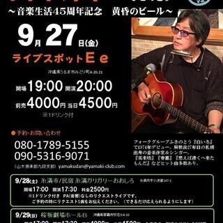 9月27日(金)山木康世 うるまライブ