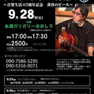 9月28日(土)山木康世 糸満ライブ