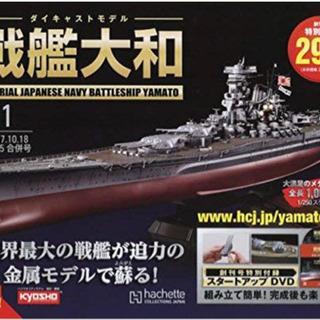 ダイキャストモデル 戦艦大和