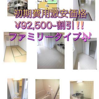 ¥92,500-割引💯初期費用家賃のみでOK👍