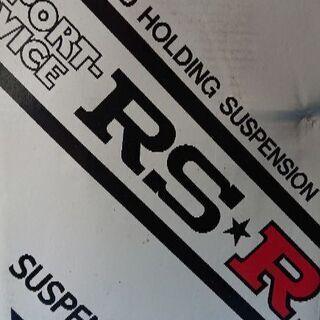 RS-Rダウンサス前後セット