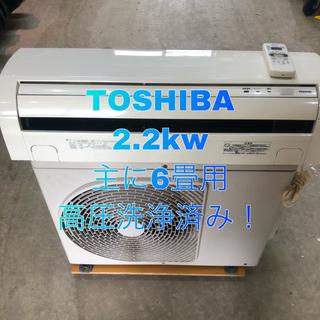 TOSHIBA ルームエアコン 取り付け工事込み価格 2.2kw ...