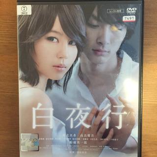 【値下げ】白夜行 DVD