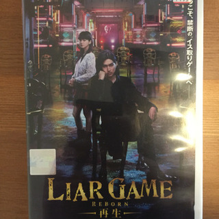 【値下げ】 LIAR GAME DVD
