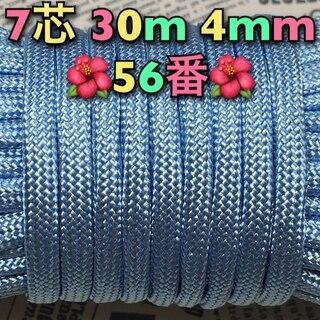 ★☆7芯 30m 4mm☆★56番《薄いブルー光沢》★手芸…