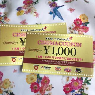 スターシアターズ☆1800円が1000円で見れるチケット