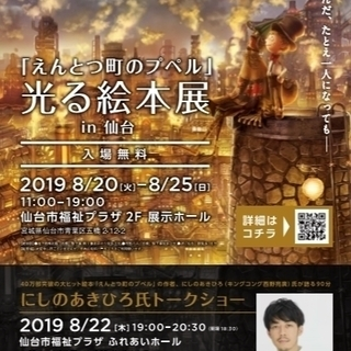 「えんとつ町のプペル」光る絵本展in仙台