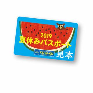 完売限定品♡ボーネルンド キドキド夏休みフリーパス