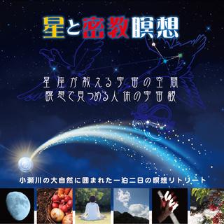 [9月14~15日]星と密教瞑想~一泊二日のリトリート~