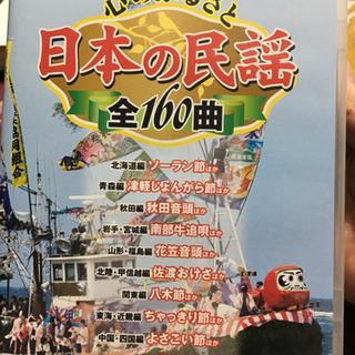 日本の民謡160曲