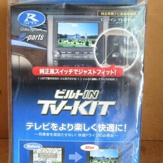 ☆データシステム Data System HTV322B-B テ...