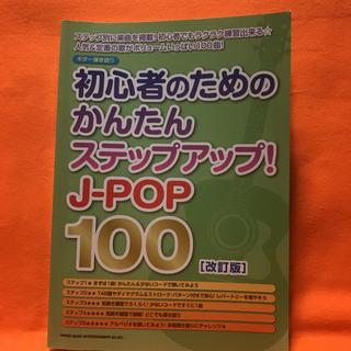 「初心者のためのかんたんステップアップ!J-POP100」