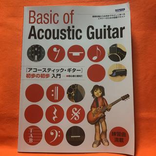 「アコースティック・ギター初歩の初歩入門 初心者に絶対!!」
