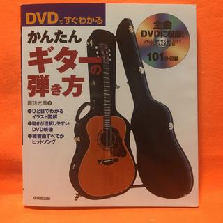 「DVDですぐわかるかんたんギターの弾き方」