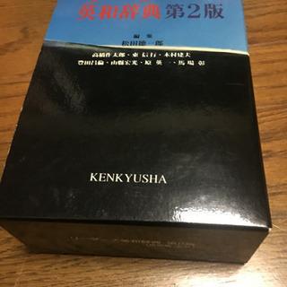 リーダーズ 英和辞典 第2版