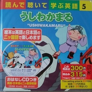 うしわかまる CD付 英語日本語両対応絵本です。
