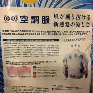 新品未使用  Jawin 空調服 フルセット − 愛知県