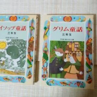 イソップ童話、グリム童話 (三年生)