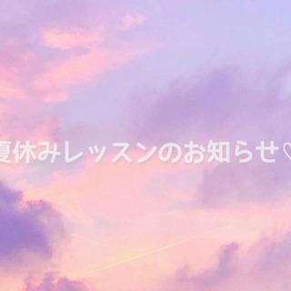 ☡✍︎ 夏休み限定価格レッスン 𓇼⋆* 【 体験レッスン受付中 】