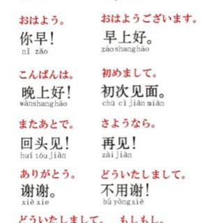 中国語、北京語勉強しましょう。