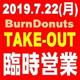 Burn☆Donutsセール好評につき、TakeOutのみ 臨時営業!