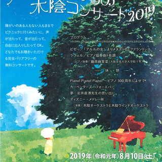 青い森つがるの木陰コンサート2019