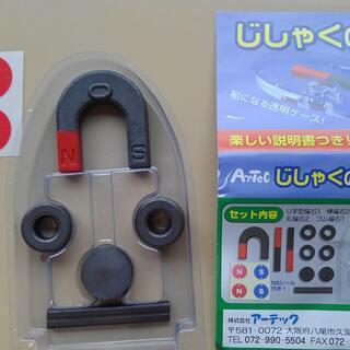 磁石のふしぎ 10個セット