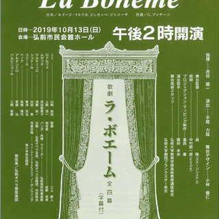 弘前オペラ 第48回定期公演