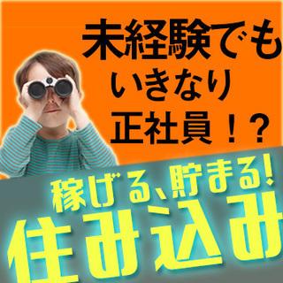 ★大人気<いきなり正社員>■寮費無料■入社特典<総額65万円>■未...