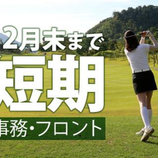 ◆12月末までの短期◆時給1300円【事務・フロント】