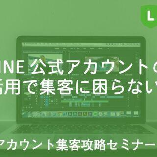 9/30 出版記念!LINE公式アカウント集客攻略セミナーIn那覇