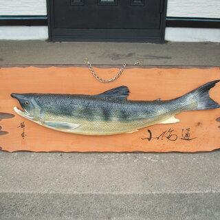 大野静峰作 木彫『鮭』