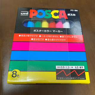 POSCA 細字 8色