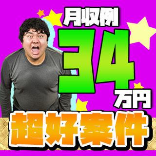 <VIP求人【残り5枠】>■月収例34万円■寮費100%無料■簡...