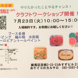 明日23日(火)地下鉄赤塚駅近『おケイコのカルサロスタジオサロン...