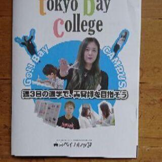 東京ベイカレッジ の学生募集要綱