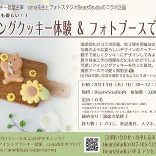 8/15 アイシングクッキー ワークショップ - 料理