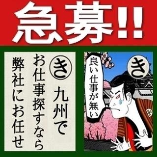 【人気急上昇↑】◆月収例32万円◆初期費用 0円◆格安寮費〈製造未...