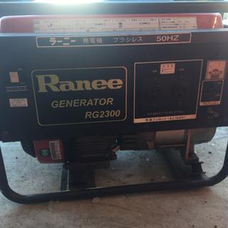 発電機 ranee rg2300