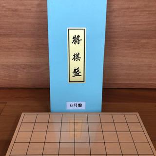 新品 6号 木製 将棋盤 未使用 未開封 折畳式
