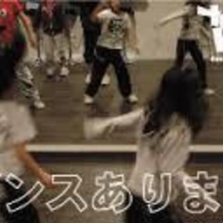 初心者向けダンス(HipHo/Lock/etc...)体験レッス...