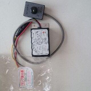 トラック用品シャンデリア専用調光器(未使用品)