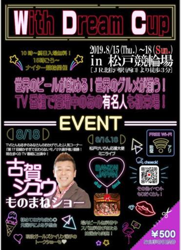 松戸 競輪 ライブ