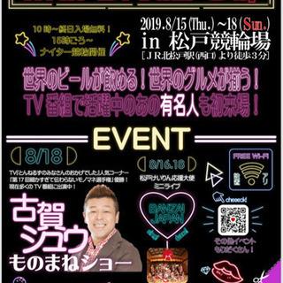 【残2店舗】8月15.16.17.18日に松戸競輪場にて出店