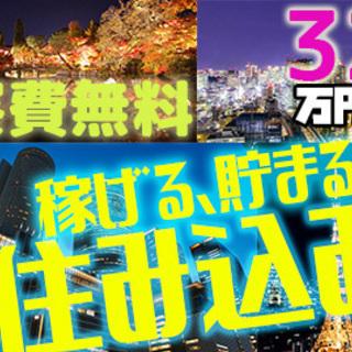 【超リッチ】<初月月収63万円〜可能!>■特典200万〜■寮費10...