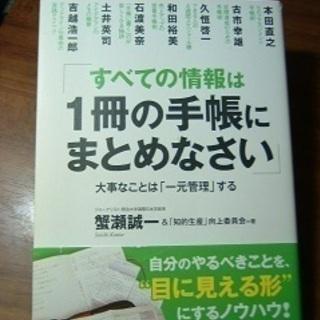 書籍・すべての情報は1冊の手帳にまとめなさい・帯付き
