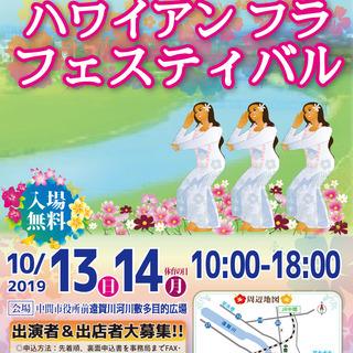 第2回遠賀川ハワイアンフェスティバル《出店者&出演者募集!!》