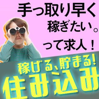 【稼げる、貯まる!!】★入社祝い金等<200万円超>★寮費100%...